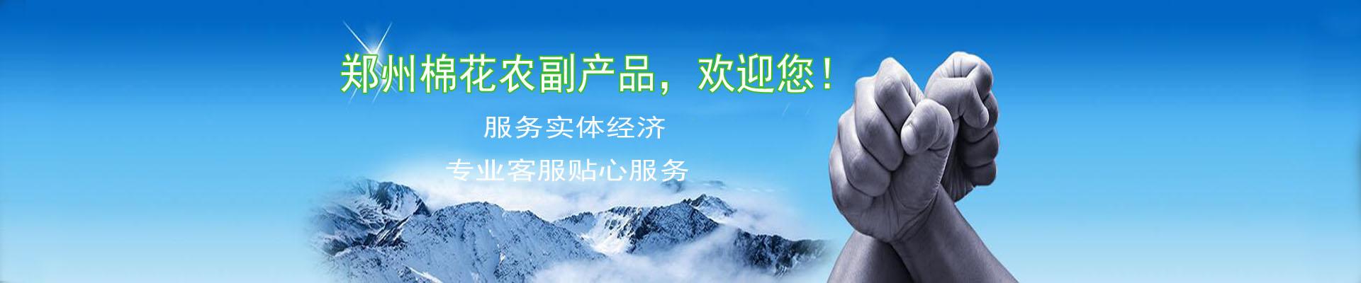 郑州棉花交易市场
